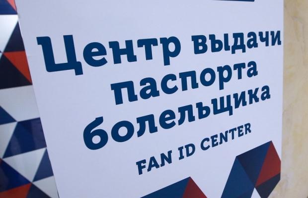 Почта РФ начала доставку паспортов болельщиков начемпионат Мира пофутболу